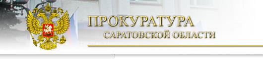 Прокуратура Саратовской области