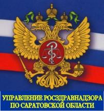 Управление Росздравнадзора по Саратовской области